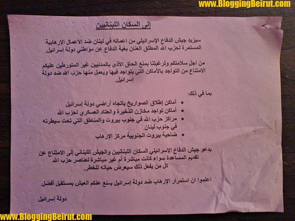 Israeli leaflet